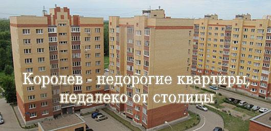 Королев – недорогие квартиры, недалеко от столицы