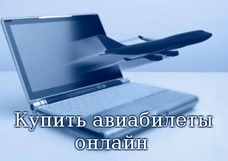авиабилеты онлайн дешево