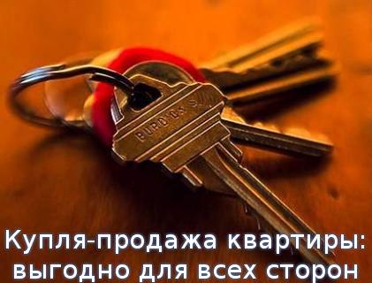 Купля-продажа квартиры: выгодно для всех сторон