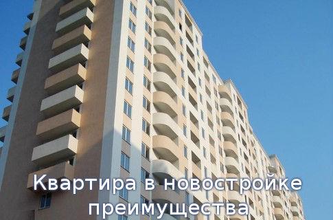 Квартира в новостройке преимущества