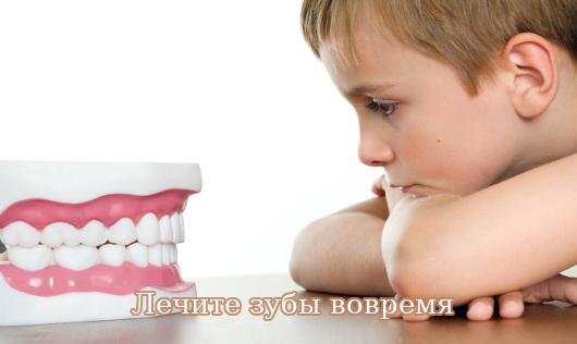 Лечите зубы вовремя