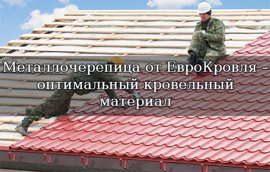 Металлочерепица для Вашего дома от EvroKrovlya