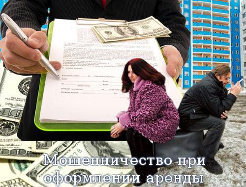 Мошенничество при оформлении аренды
