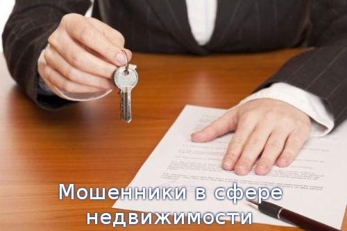 Мошенники в сфере недвижимости