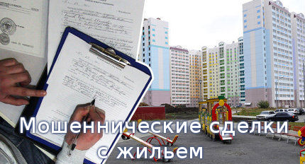 Мошеннические сделки с жильем