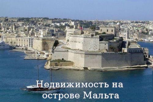 Недвижимость на острове Мальта