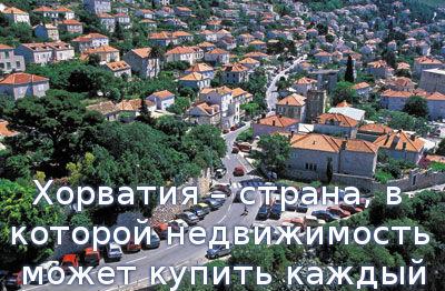 Хорватия – страна, в которой недвижимость может купить каждый