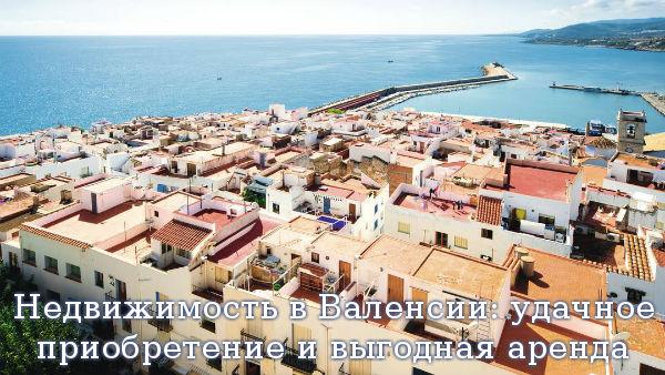 Недвижимость в Валенсии: удачное приобретение и выгодная аренда