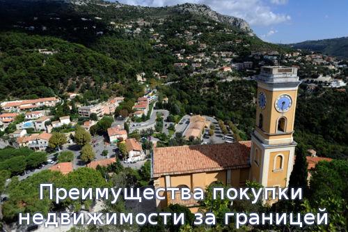 Преимущества покупки недвижимости за границей