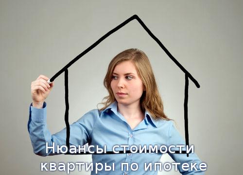 Нюансы стоимости квартиры по ипотеке