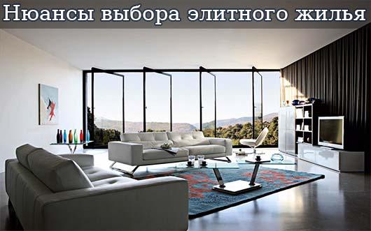 Нюансы выбора элитного жилья