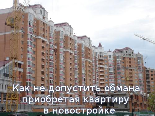 Как не допустить обмана, приобретая квартиру в новостройке