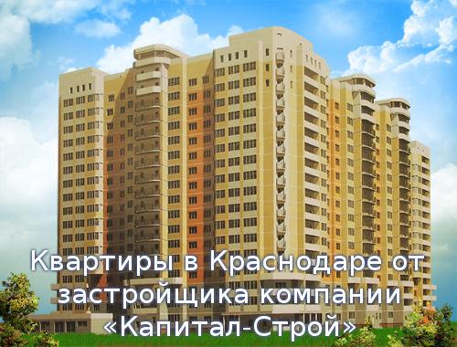 Квартиры в Краснодаре от застройщика компании «Капитал-Строй»