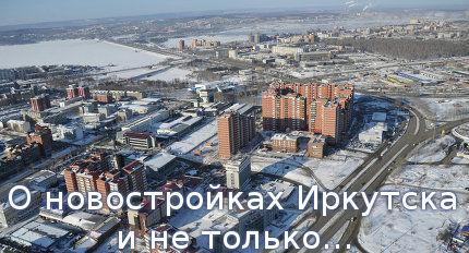 О новостройках Иркутска, и не только...