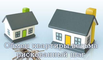 Обмен квартиры – весьма рискованный шаг
