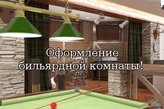 Оформление бильярдной комнаты