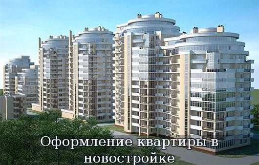 Оформление квартиры в новостройке