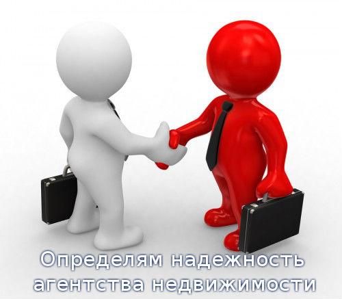 Определям надежность агентства недвижимости