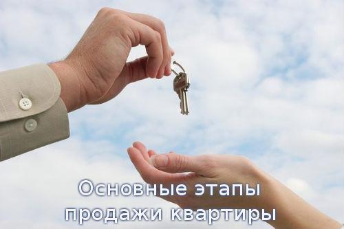 Основные этапы продажи квартиры