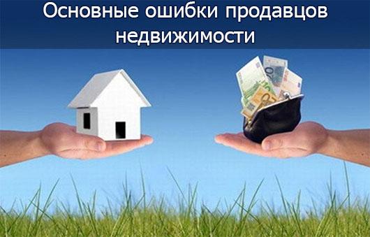 Основные ошибки продавцов недвижимости