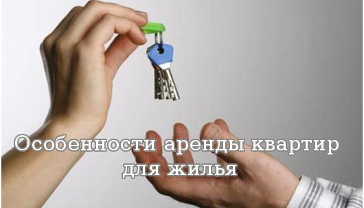 Особенности аренды квартир для жилья