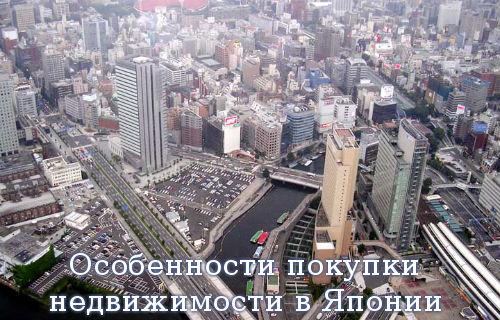 Особенности покупки недвижимости в Японии