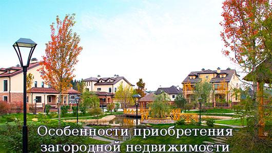 Особенности приобретения загородной недвижимости