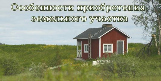 Особенности приобретения земельного участка
