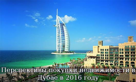 Перспективы покупки недвижимости в Дубае в 2016 году