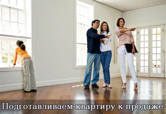 Подготавливаем квартиру к продаже