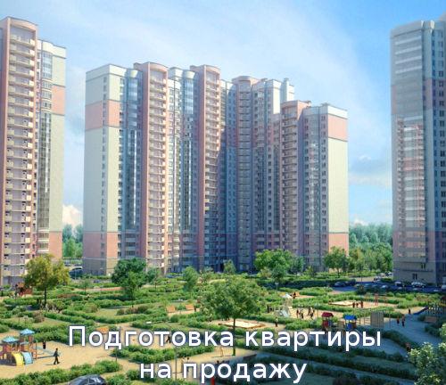 Подготовка квартиры на продажу