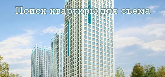 Поиск квартиры для съема