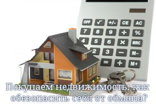 Покупаем недвижимость: как обезопасить себя от обмана?