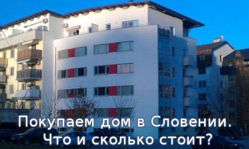 Покупаем дом в Словении. Что и сколько стоит?