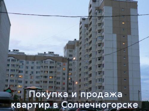 Покупка и продажа квартир в Солнечногорске