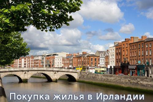 Покупка жилья в Ирландии