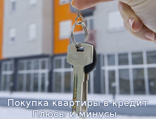 Покупка квартиры в кредит. Плюсы и минусы