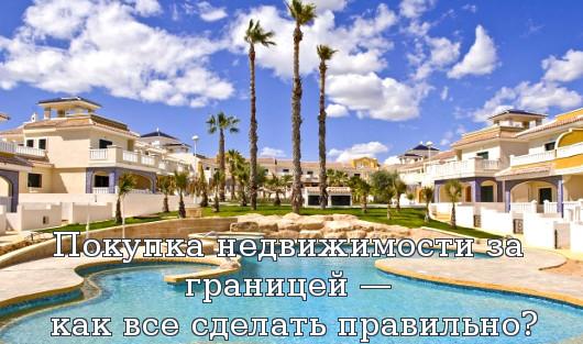 Покупка недвижимости за границей — как все сделать правильно?