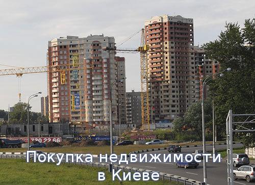 Покупка недвижимости в Киеве