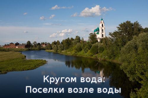 Кругом вода: Поселки возле воды