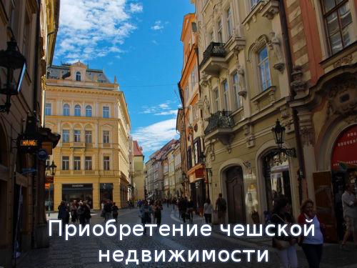 Приобретение чешской недвижимости