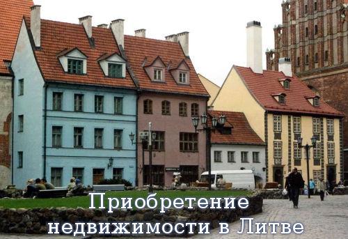 Приобретение недвижимости в Литве
