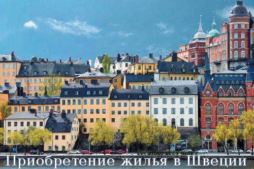 Приобретение жилья в Швеции