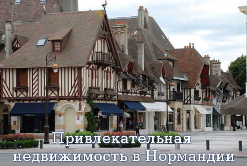 Привлекательная недвижимость в Нормандии
