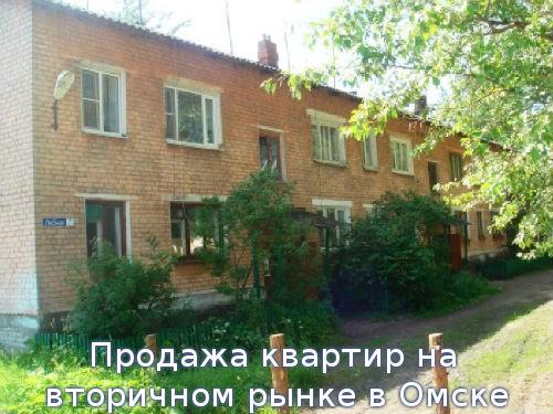 Продажа квартир на вторичном рынке в Омске