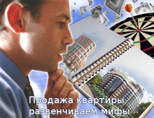 Продажа квартиры - развенчиваем мифы