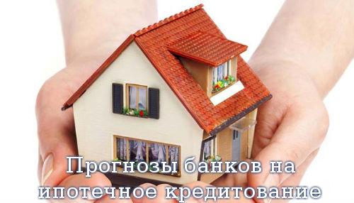 Прогнозы банков на ипотечное кредитование