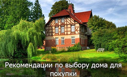 Рекомендации по выбору дома для покупки