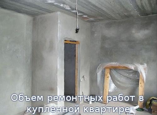 Объем ремонтных работ в купленной квартире