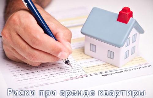 Риски при аренде квартиры